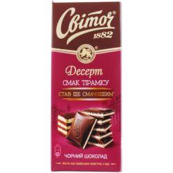 Шоколад Тірамісу 85г Світоч